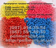 Продаем вторичные гранулированные ПП,  ПНД,  ПВД,  ПС.