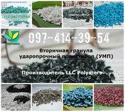 Продам вторичную гранулу полистирол (HIPS) УПМ,  белый полистирол