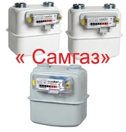 Счетчики газа Самгаз G 6