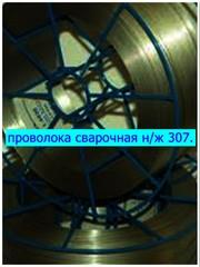 проволока сварочная для нержавеющей стали 307, 309 марка