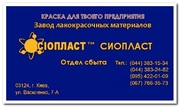ЭМАЛЬ ВЛ-515 ЭМАЛЬ ВЛ/515/ВЛ515 ЭМАЛЬ 515-ВЛ  Эмаль ВЛ-515;  грунтовка