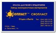 МЛ165-МЛ-165-19 ЭМАЛЬ МЛ 165 ЭМАЛЬ МЛ 165-МЛ-19-9№ Изготовление грунто