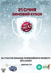 Билеты на Зимний Кубок Киевской ЛИГИ СМЕХА 21.1 Супер-места ЛІГА СМІХУ