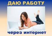 Администратор. Работа на дому,  в интернет