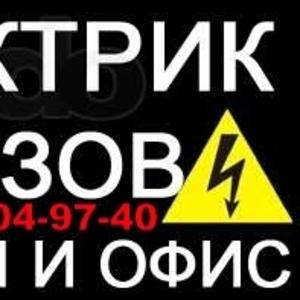 Услуги электрика Донецк,   Электроремонт Донецк,   электромонтаж Донецк,   монтаж и замена электропроводки,