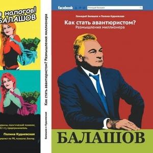 Продаю книгу Геннадия Балашова «Как стать авантюристом? Размышления милл