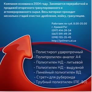 Вторичная гранула ПЭНД,  ПЭВД,  ПП,  ПС(УПМ),  стретч,  ПЭ-100,  ПЭ-80