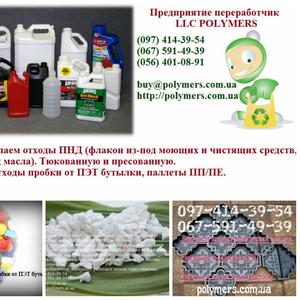 Закупаем полигонные отходы пластмасс навалом без сортировки флакон