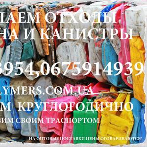 Закупаем флаконы из под чистящих и моющих средств ПНД/ПП