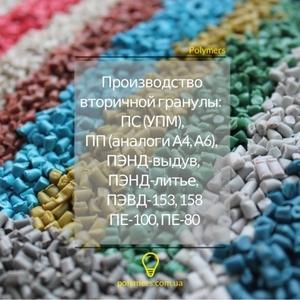 Предлагаем вторичную гранулу ПЭ100,  ПЭ80,  ПНД (273, 276, 277),  ПС,  ПП -а