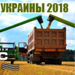 Производители зерновых,  масличных,  зернобобовых культур Украины 2018г.