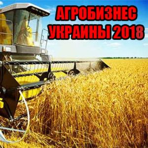 Производители зерновых культур Восток-Юг-Центр Украины 2018г.