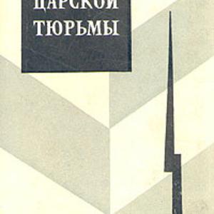 Куплю Гернет История Царской Тюрьмы 5 тт