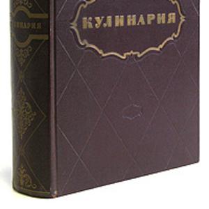 Куплю Кулинария,  изданная в 50-х гг.