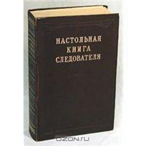 Куплю Настольная книга следователя