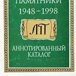 Куплю Литературные памятники