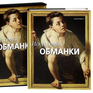Книга Искусство обманки (подарочное издание) Омар Калабрезе,  Киев. VIP подарок