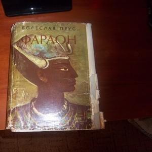 Продам книгу Болеслав Прус роман