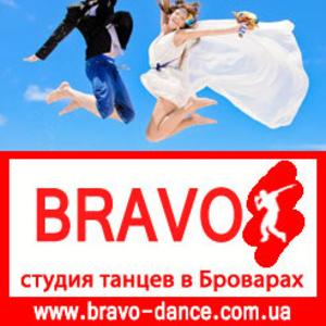 постановка свадебного танца бровары,  свадебный танец,  школа танцев бро