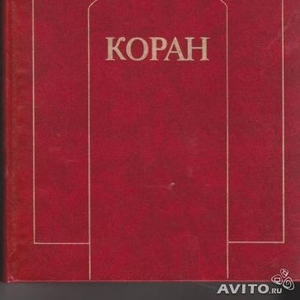 Коран перевод Ю. Крачковского изд. Раритет 1990г