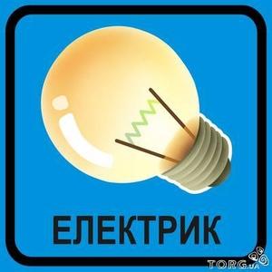 Электрика,  вызов электрика,  электромонтаж