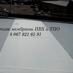 Укладка ПВХ мембраны Киев