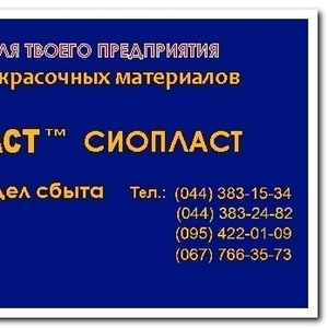ТУ 6-10-1421-76 ЭМАЛЬ 1128-УРФ1128-УРФ ЭМАЛЬ УРФ1128М   УРФ эмаль урал