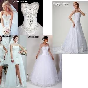 Полная распродажа,  новые свадебные платья,  Киев