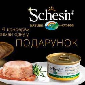 Влажный корм консервы для кошек Шезир,  акция 4+1