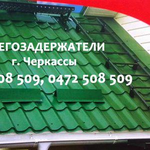 Снегозадержатели—изготовление,  установка. Черкассы Буд-Альянс Украина