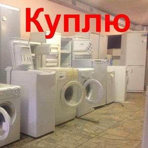 Купим Вашу стиральную машинку в Одессе