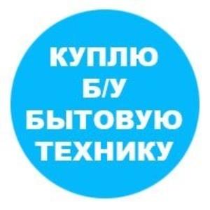 Выкуп б у стиральных машин в Одессе