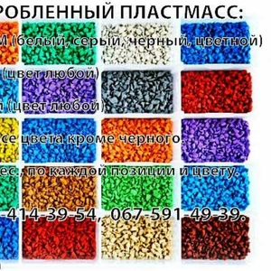 Купуємо подрібнений пластмас ПС,  ПП,  ПНД,  ПВД,  УПМ,  стрейч плівку ПЕВТ
