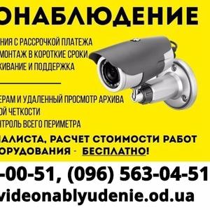Установка и обслуживание систем видеонаблюдения Одесса