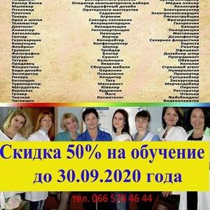 Только у нас самые низкие цены на обучения  всем профессиям Николаеве