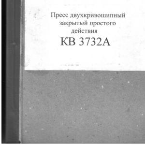 Паспорт на пресс КВ3732А