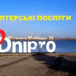 Бухгалтерское сопровождение предприятий и ФЛП Днепр