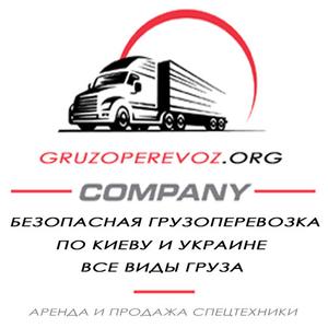 ПЕРЕВОЗКА ГРУЗА ЦЕНА КИЕВ