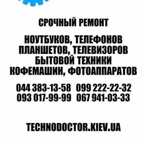 Срочный ремонт кофемашин и кофеварок в Киеве