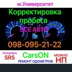 Русификация,  srs,  пробег. Харьков,  м. Университет