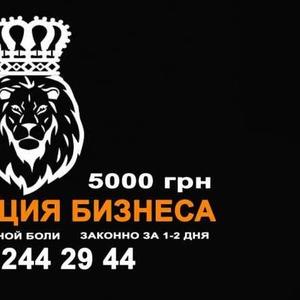 Ликвидация бизнеса. Кривой Рог,  Одесса,  Днепр,  Киев