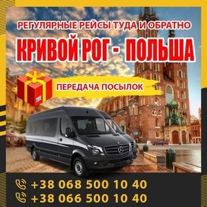 Кривой Рог - Катовице маршрутки и автобусы