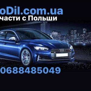 Продажа и доставка автозапчастей из Польши