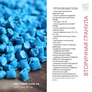 Предлагаем вторичную гранулу ПНД 276.