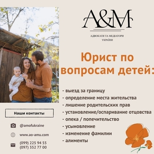 Семейный адвокат по вопросам детей