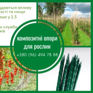 Опоры колышки для растений из композитных материалов POLYARM