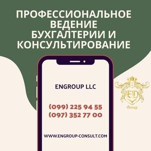 Комплексное бухгалтерское сопровождение Харьков