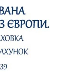 Побутова хімія з Європи відомих торгових марок ОПТОМ