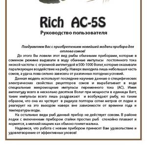Приборы для рыбалки Samus 1000,  Rich P 2000