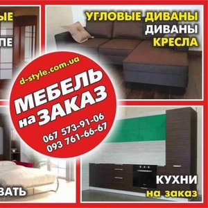 Мебель на заказ: кухни,  шкафы-купе,  спальни и др.